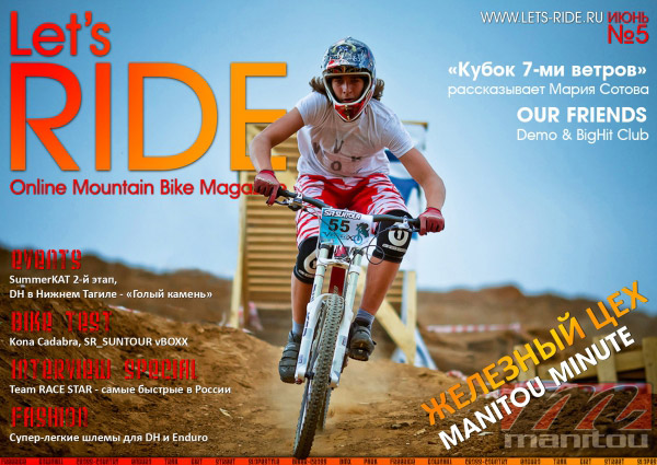 Let's RIDE - Online MTB журнал, №5 - июнь 2011